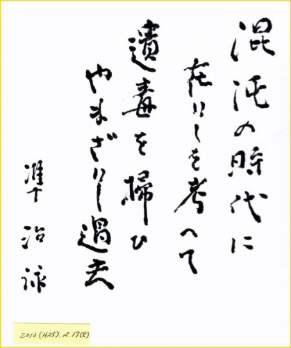 02b 500 20131217 増井凖治先生:色紙拝受:混沌の