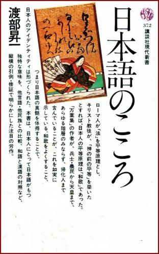 03 500 19741028 「日本語のこころ」cover