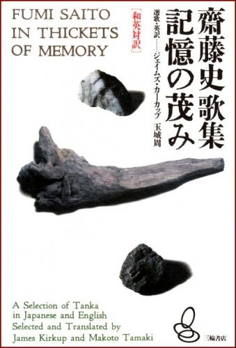 04 500 20020125 齋藤史:「記憶の茂み」cover