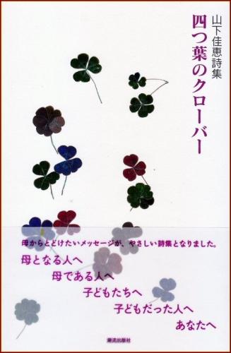 05 500 20110929初版:「四葉のクローバー」cover