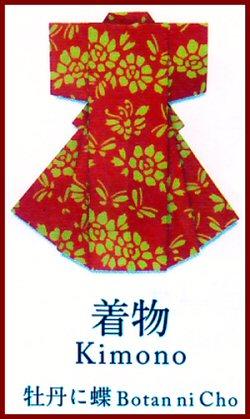 02f 250 20160213 折り紙:Kimono