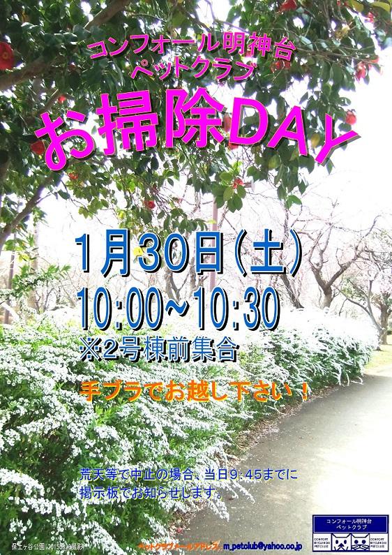 16年1月30日お掃除Day