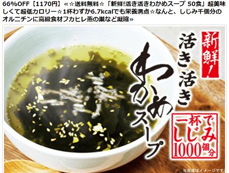 ポイントタウンのくまポン 新鮮!活き活きわかめスープ 50食