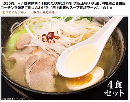 ポイントタウンのくまポン 極上地鶏Wスープ鶏塩ラーメン4食