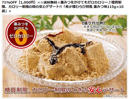 ポイントタウンのくまポン 希少糖わらび餅風 黒みつ味115g×10袋
