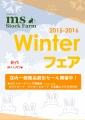 winterフェア2015