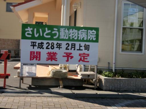 動物病院2