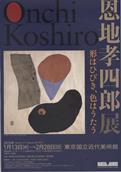 OnchiKoshiro_Kinbi_201601 001