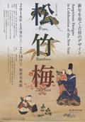 Shochikubai_Nezu_201601 001