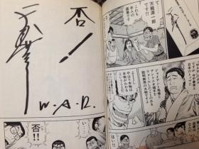 三四郎の挑戦状3