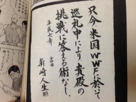 三四郎の挑戦状6