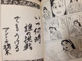 三四郎の挑戦状8