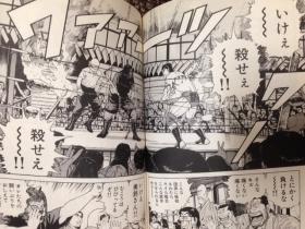 三四郎の挑戦状9