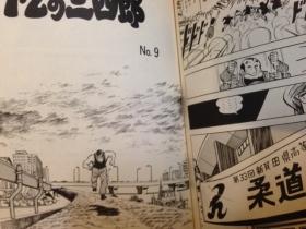 猪木×三四郎2