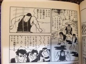 猪木×三四郎5