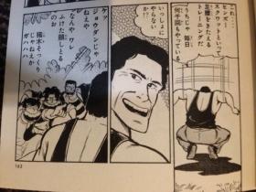猪木×三四郎6