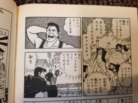 猪木×三四郎7