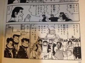 猪木×三四郎8