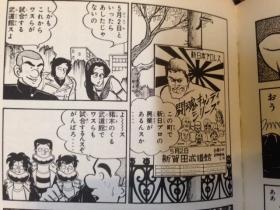 猪木×三四郎9