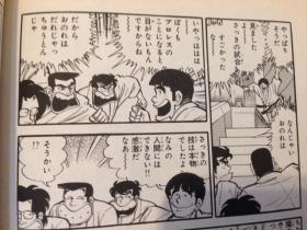 猪木×三四郎11