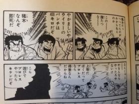 猪木×三四郎13