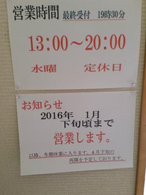 s20160111_153332.jpg