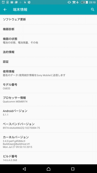 XperiaZUltra_Android 5.1.1