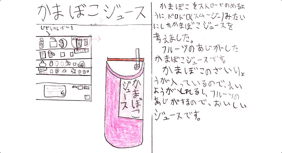 小学生が企画「飲むかまぼこ」完成