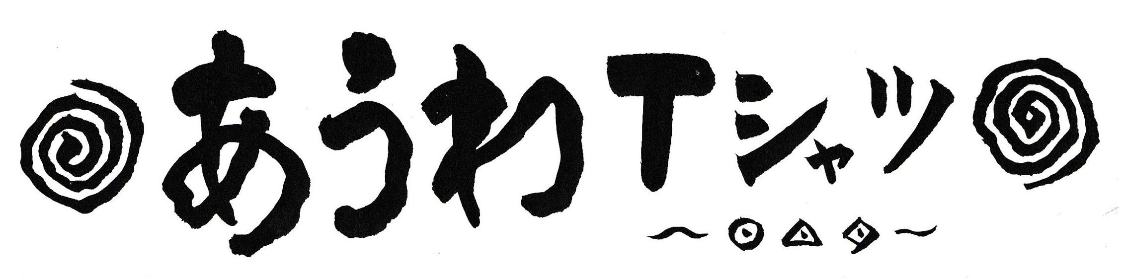 あうわTシャツ タイトルロゴ 書:遠藤夕幻