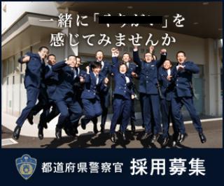 キクチ&コイケ 宇都宮南 警察官募集-1b
