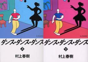 dance-dance.jpg