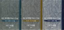 nejimakidori-s.jpg