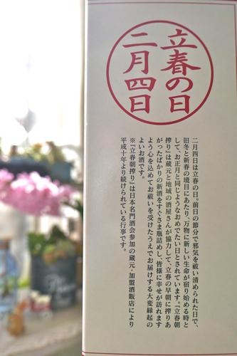 sake160204-2