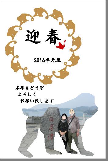 年賀状2016申02