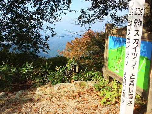 宝達山151205-2