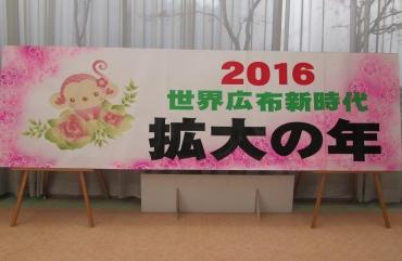 2016年「世界広布新時代 拡大の年」創価学会(清水総区)清水平和会館 新年勤行会 県営興津団地ブロック壮年部多宝会婦人部静岡総県清水総区「世界広布新時代 拡大の年」soka gakkai  shimizu culture center(Shizuoka Prefecture)창가학회創價學會สมาคมสร้างคุณค่าСока Гаккайسوكا غاك