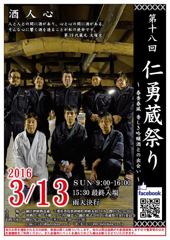 第18回 仁勇蔵祭りポスター
