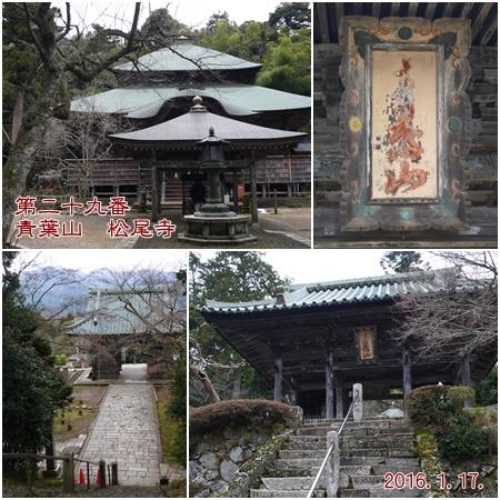 20160117松尾寺
