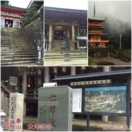 2016130青岸渡寺