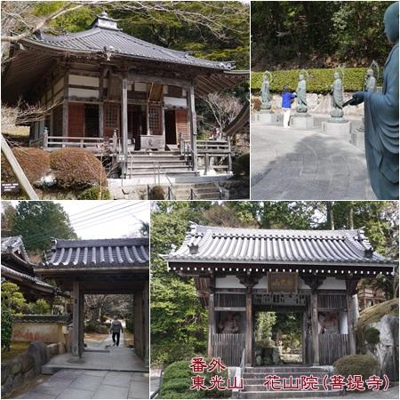 20160205花山院