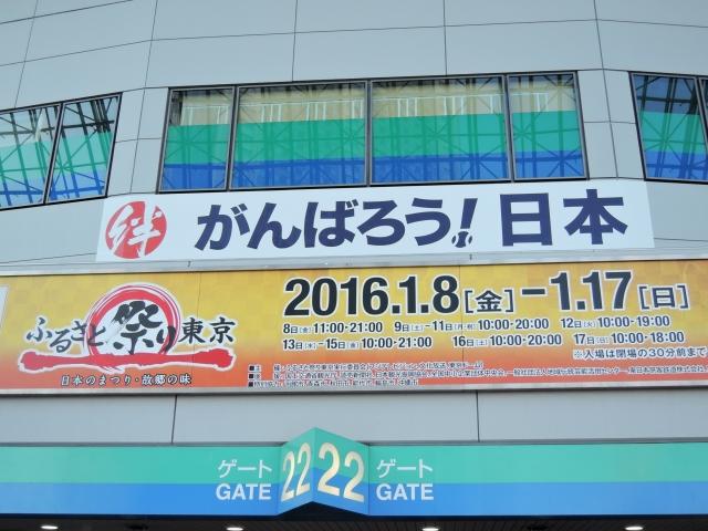 ふるさと祭り東京2016 00