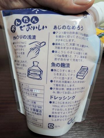 安藤醸造8