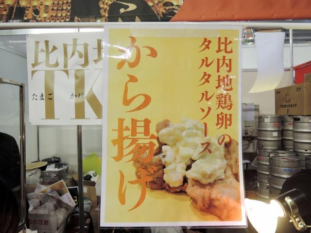 比内地鶏タルタル01