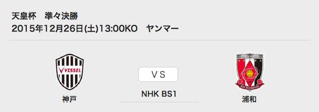 1226神戸浦和