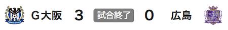1229ガンバ3-0広島