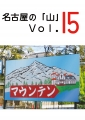 Vol15-1