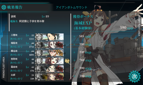KanColle-150823-00282292.png