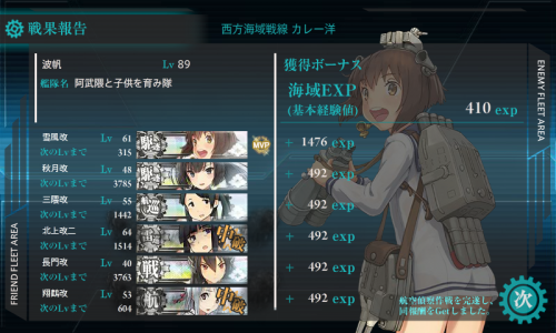 KanColle-150902-23024884.png