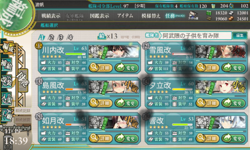 KanColle-151119-18391154.png