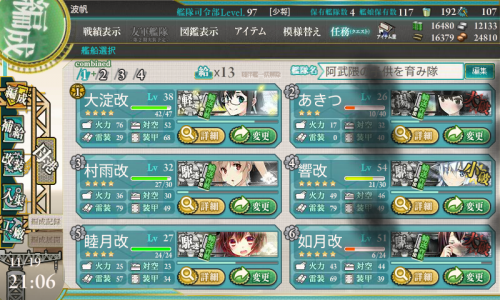 KanColle-151119-21064941.png
